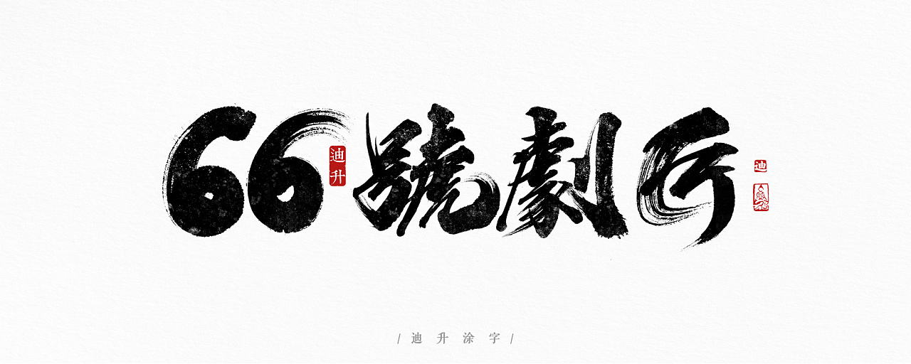 chinesefontdesign.com 2018 03 29 04 23 01 143799 40+ Carefully selected handwritten Chinese font design