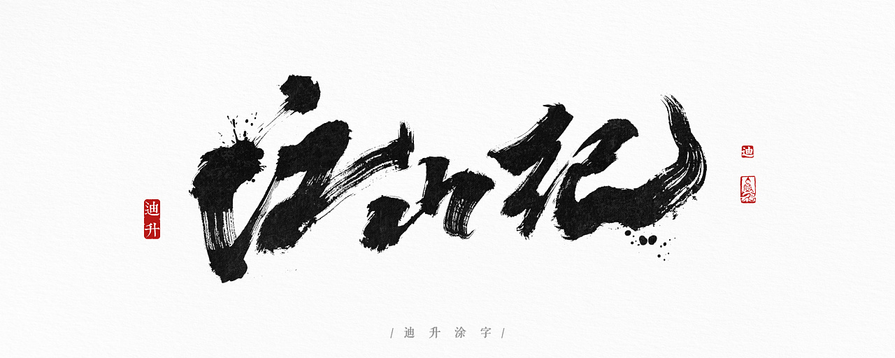 chinesefontdesign.com 2018 03 29 04 23 11 909886 40+ Carefully selected handwritten Chinese font design