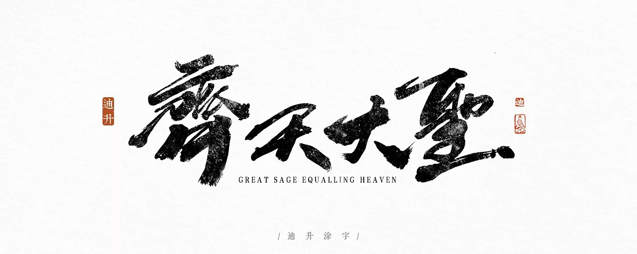 40+ Carefully selected handwritten Chinese font design