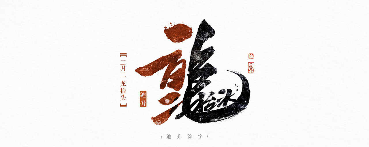 chinesefontdesign.com 2018 03 29 04 23 28 967861 40+ Carefully selected handwritten Chinese font design