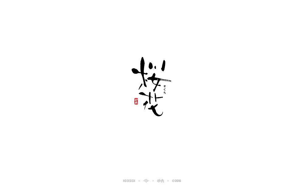 14P Chinese traditional calligraphy brush calligraphy font style appreciation #125