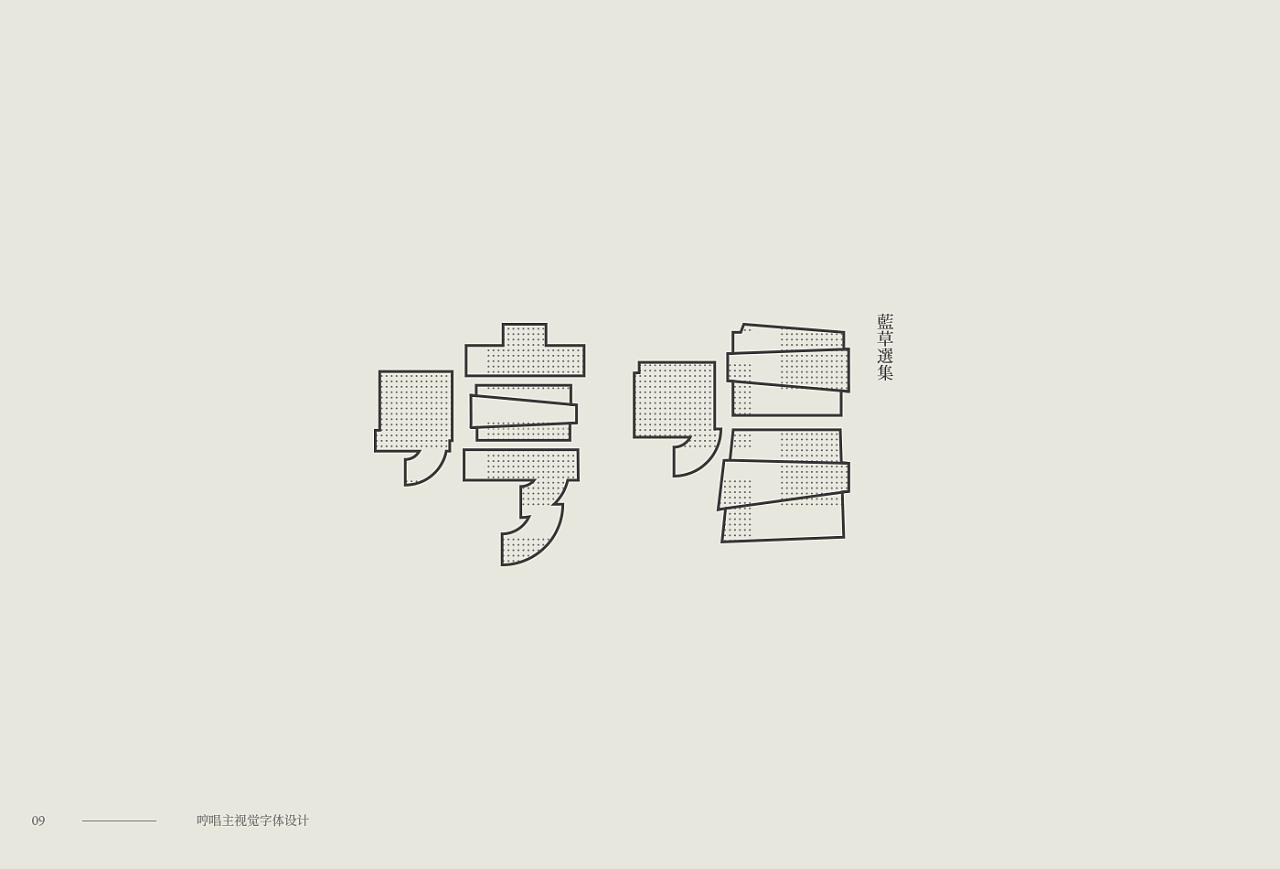 18P Creative Chinese font logo design scheme #.112