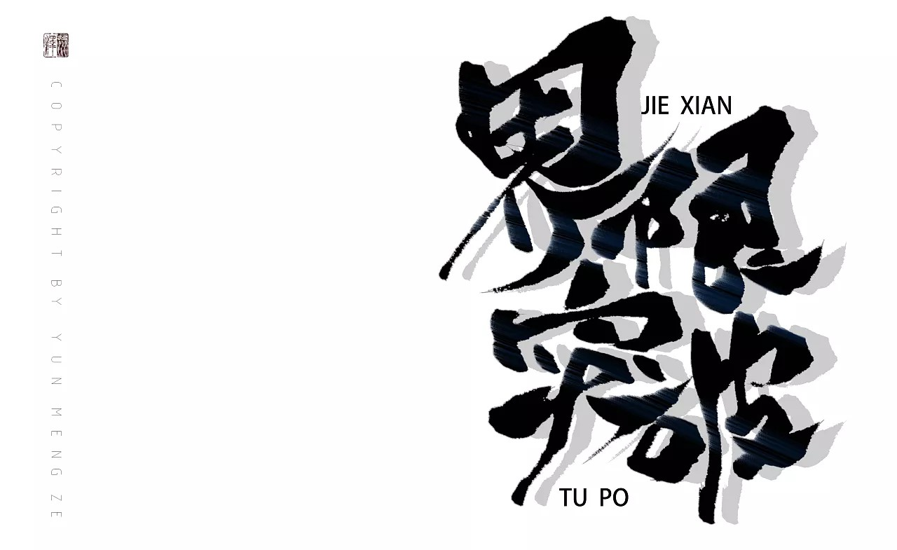 11P Chinese traditional calligraphy brush calligraphy font style appreciation #126