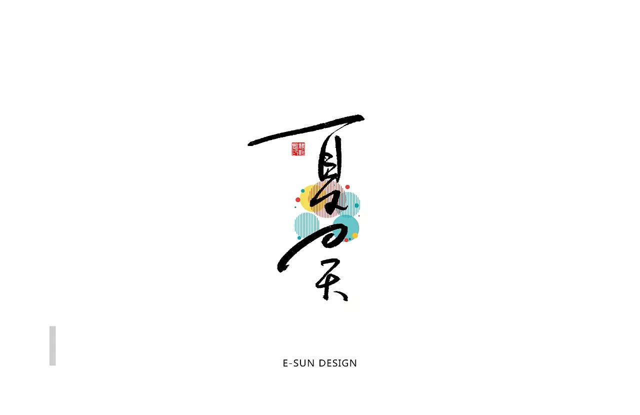 14P Fashionable Chinese art font creation