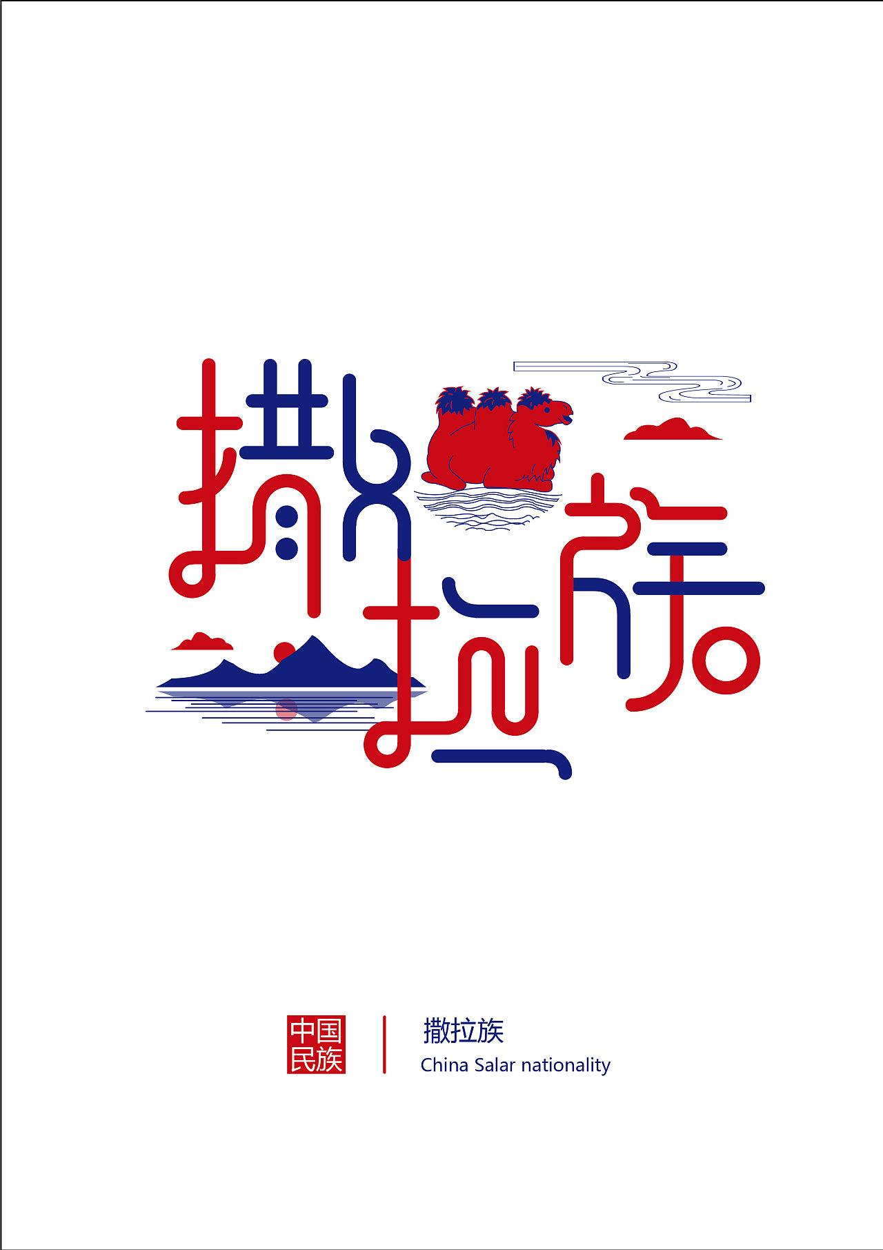 45P Chinese minority font design