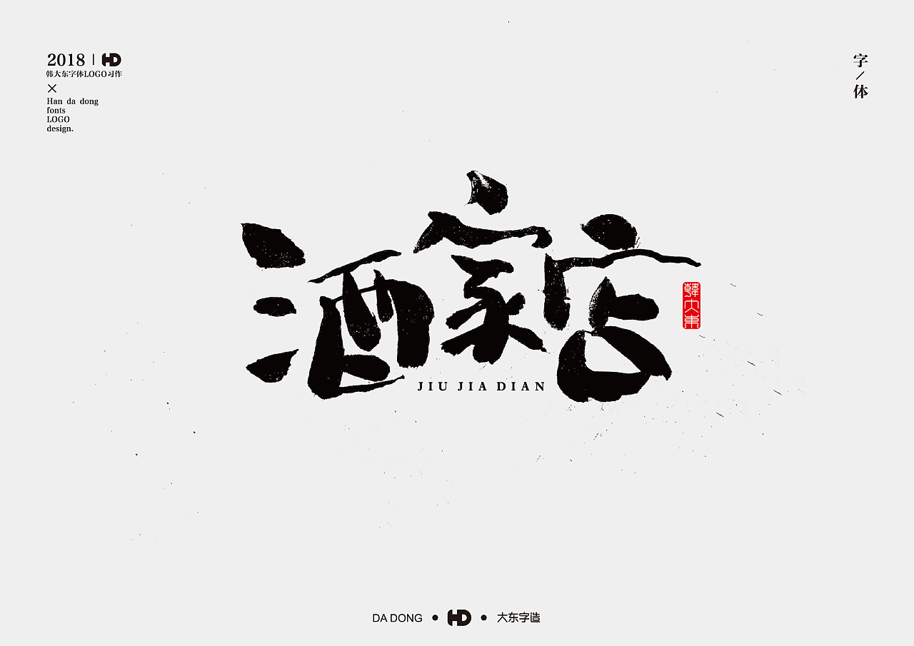chinesefontdesign.com 2018 03 31 05 33 22 896744 12P Chinese traditional calligraphy brush calligraphy font style appreciation #127