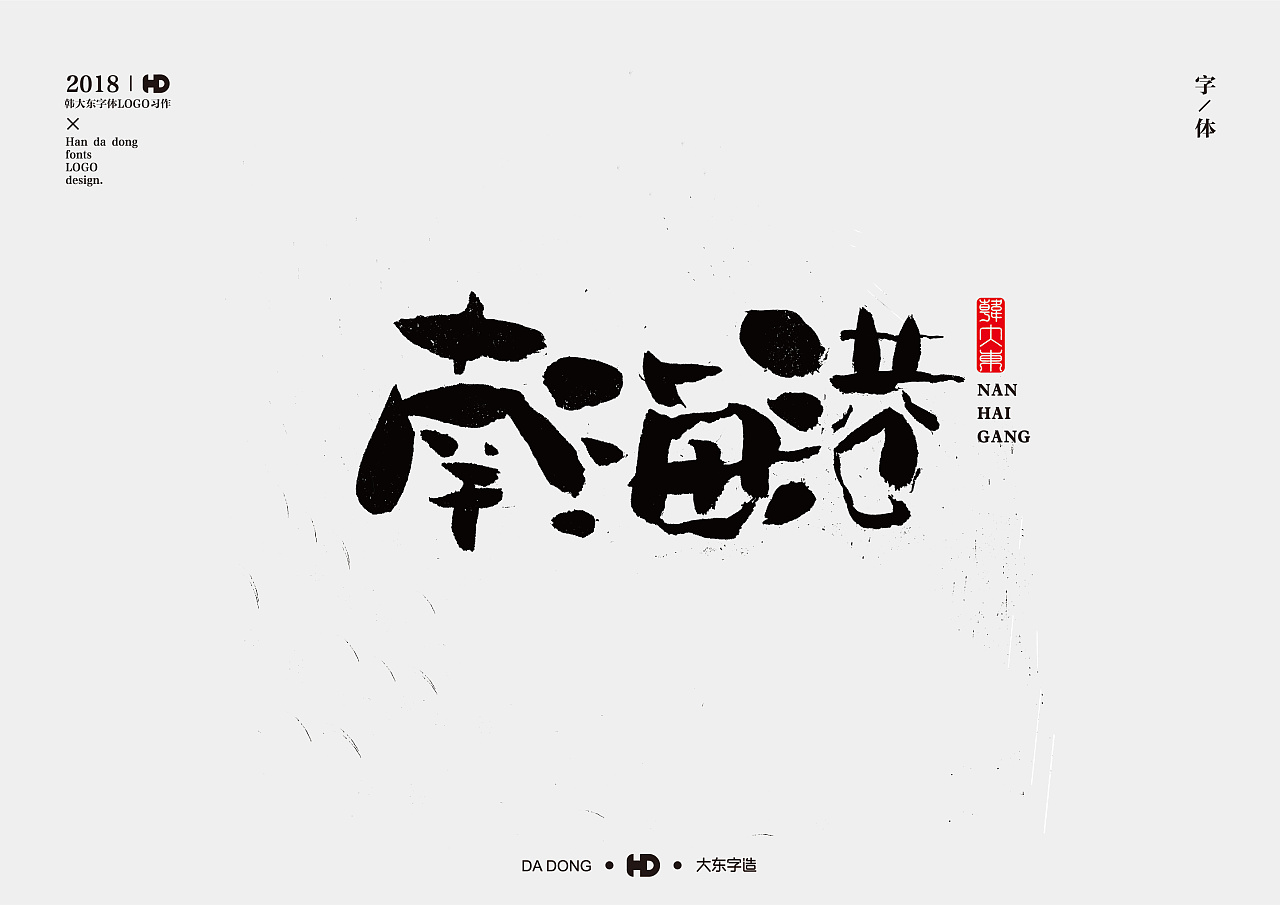 chinesefontdesign.com 2018 03 31 05 33 27 408868 12P Chinese traditional calligraphy brush calligraphy font style appreciation #127