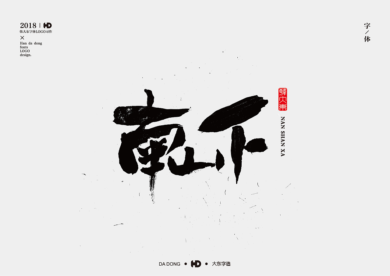 chinesefontdesign.com 2018 03 31 05 33 31 062864 12P Chinese traditional calligraphy brush calligraphy font style appreciation #127