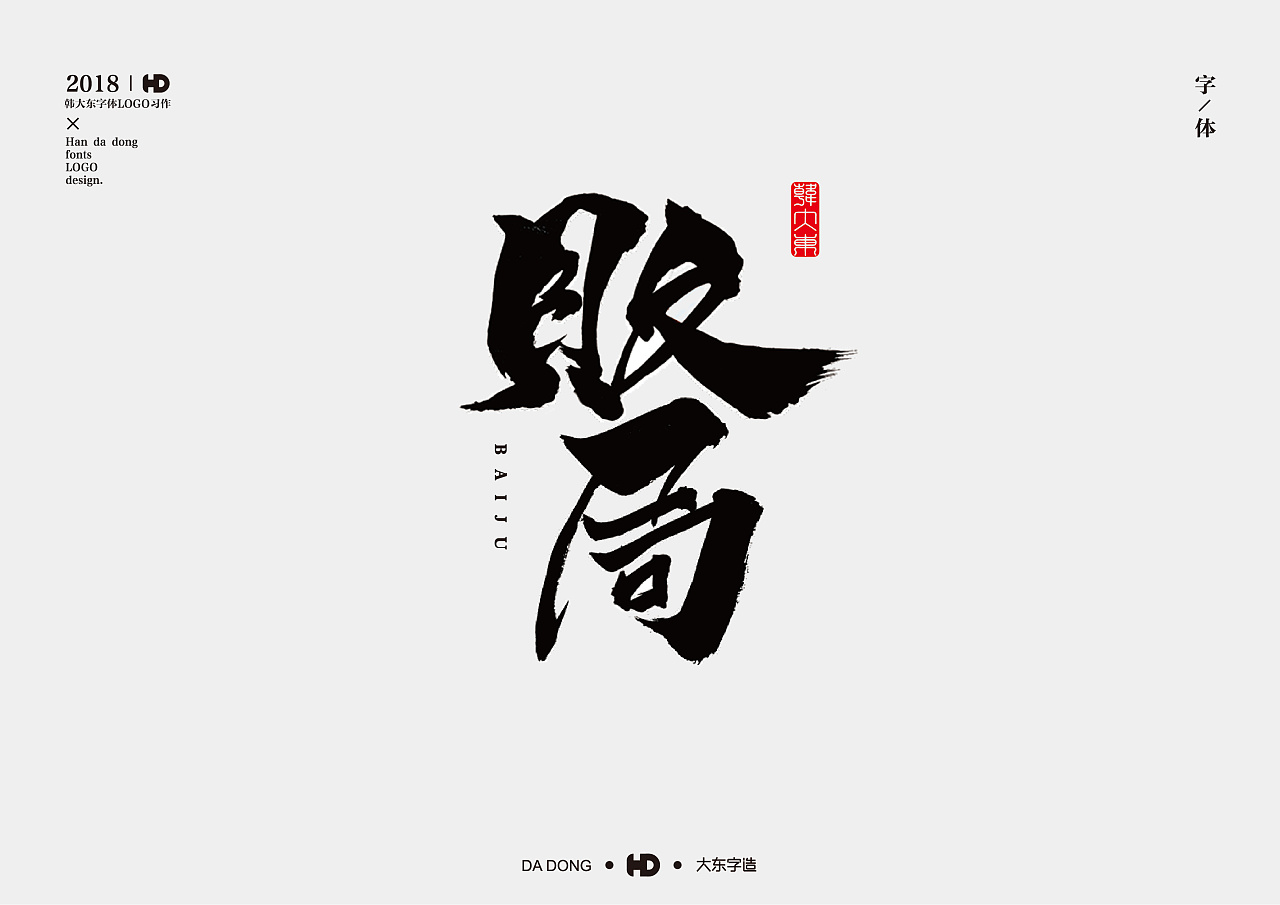 12P Chinese traditional calligraphy brush calligraphy font style appreciation #127