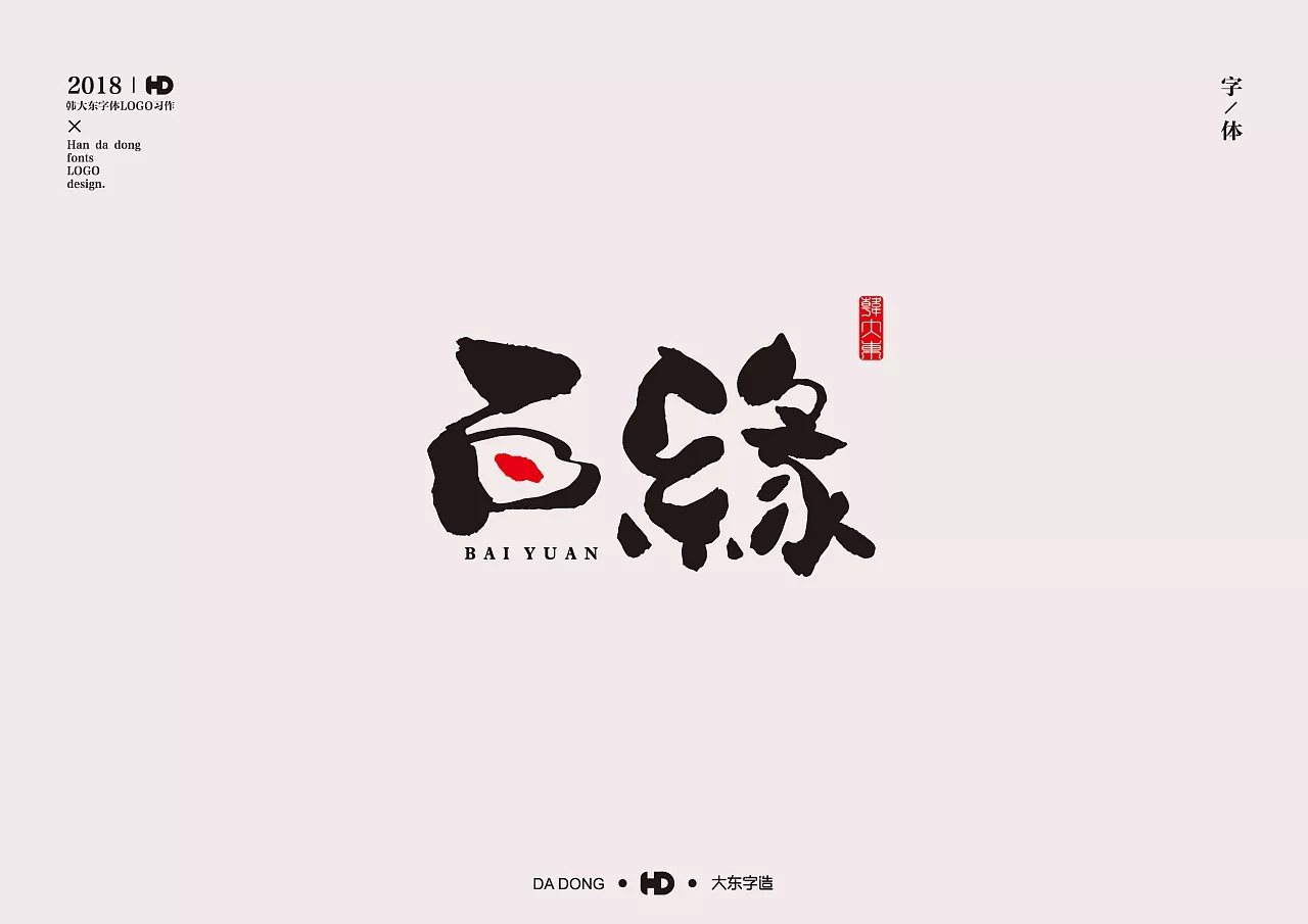 chinesefontdesign.com 2018 03 31 05 33 58 228602 12P Chinese traditional calligraphy brush calligraphy font style appreciation #127