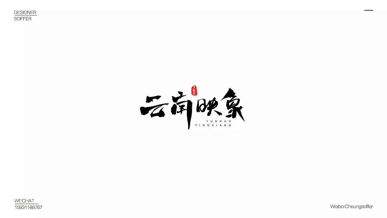 13P Chinese traditional calligraphy brush calligraphy font style appreciation #128
