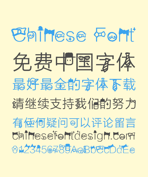 chinesefontdesign.com 2018 04 01 08 32 22 711295 Lovely Gentleman Boy (Qi Si Yuan Hei) Chinese Font – Simplified Chinese Fonts Simplified Chinese Font Kids Chinese Font
