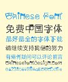 Lovely Gentleman Boy (Qi Si Yuan Hei) Chinese Font – Simplified Chinese Fonts