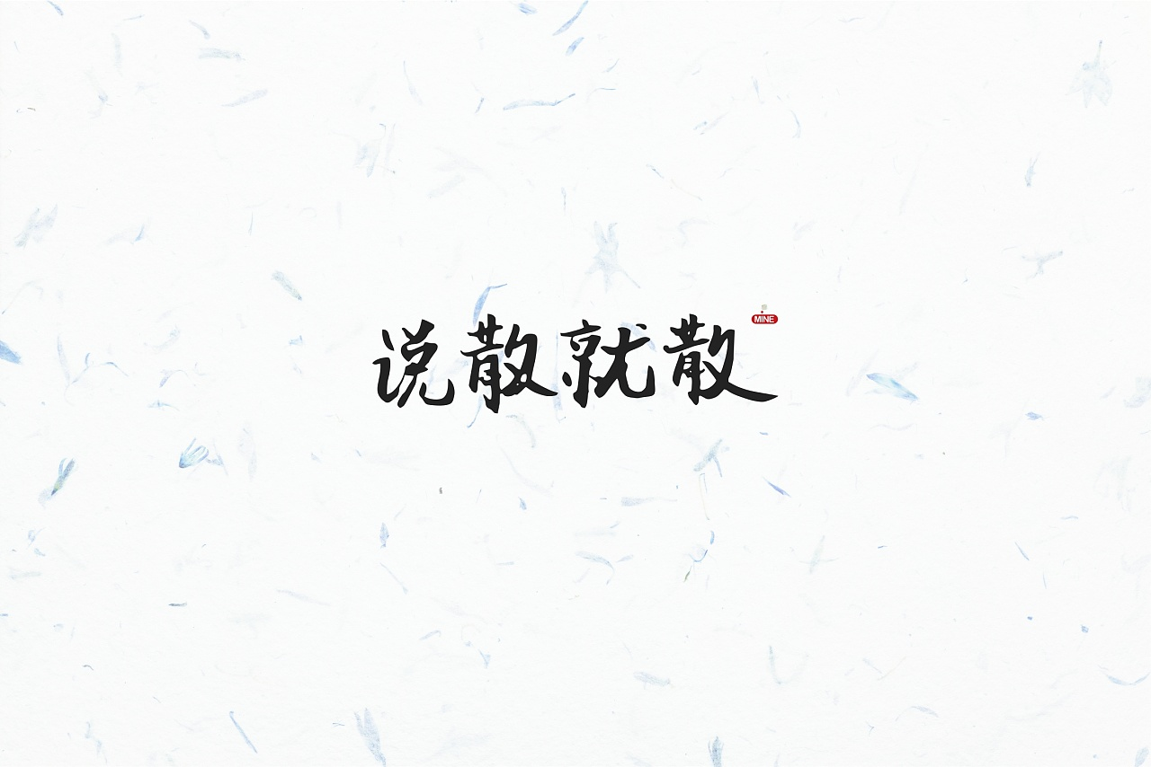 chinesefontdesign.com 2018 04 01 10 46 38 131397 8P Chinese traditional calligraphy brush calligraphy font style appreciation #129