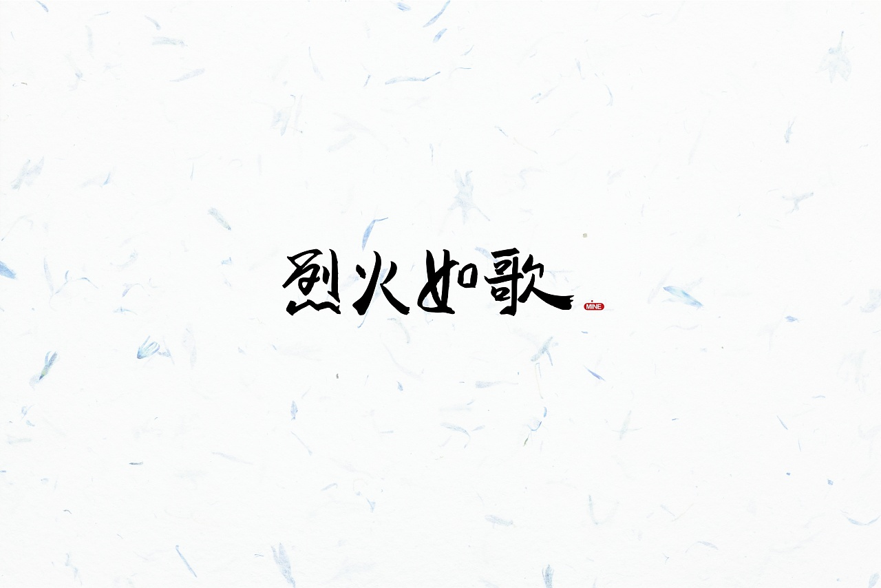 chinesefontdesign.com 2018 04 01 10 46 44 132831 8P Chinese traditional calligraphy brush calligraphy font style appreciation #129