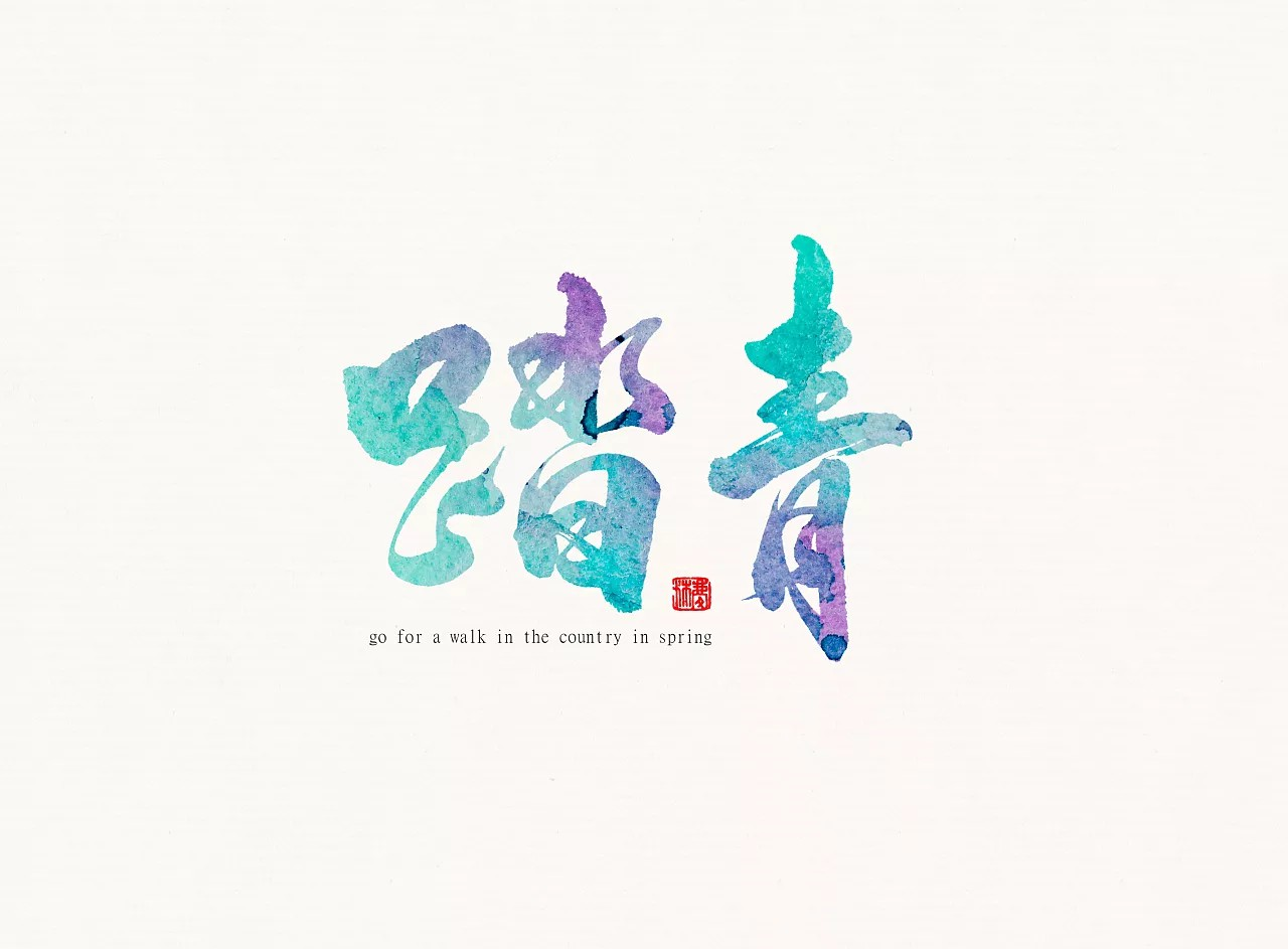 7P Spring in China - traditional brush calligraphy font