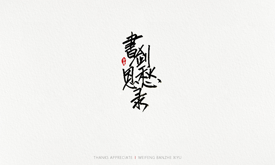 8P Font design of title of Chinese best - selling novels