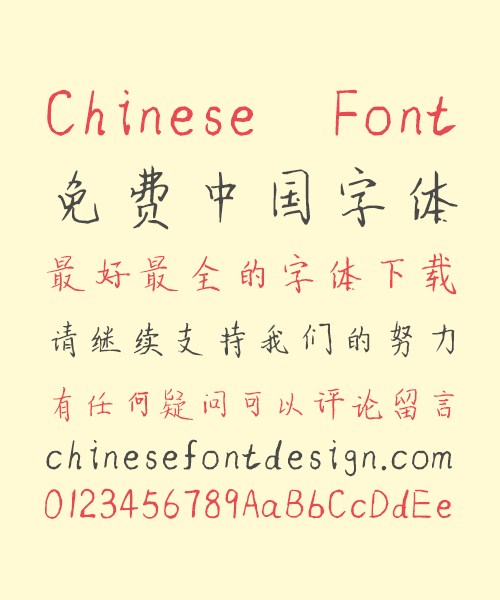 JianYu Zhang Excellent Pen Chinese Font-Simplified Chinese Fonts