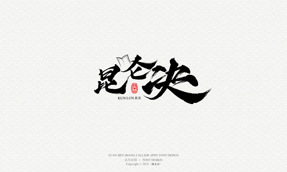16P Chinese traditional calligraphy brush calligraphy font style appreciation #131