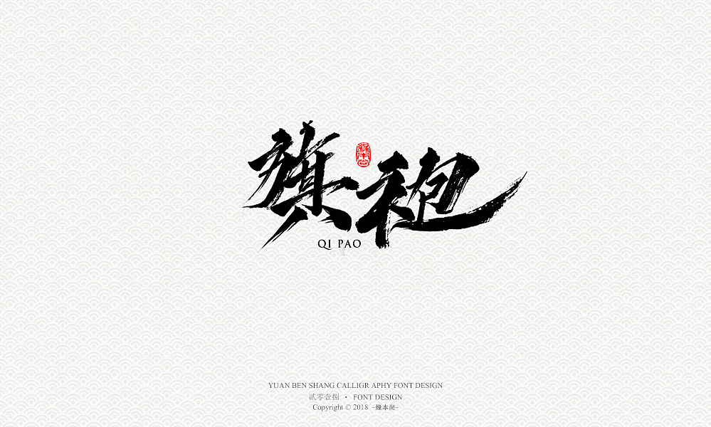 chinesefontdesign.com 2018 04 04 06 59 46 269090 16P Chinese traditional calligraphy brush calligraphy font style appreciation #131