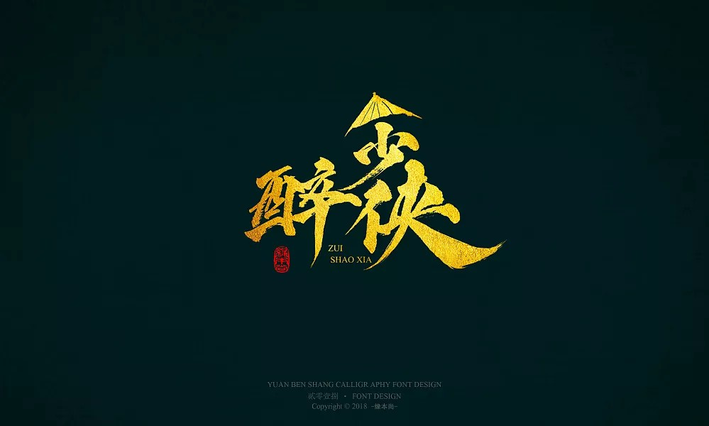 chinesefontdesign.com 2018 04 04 06 59 58 711273 16P Chinese traditional calligraphy brush calligraphy font style appreciation #131