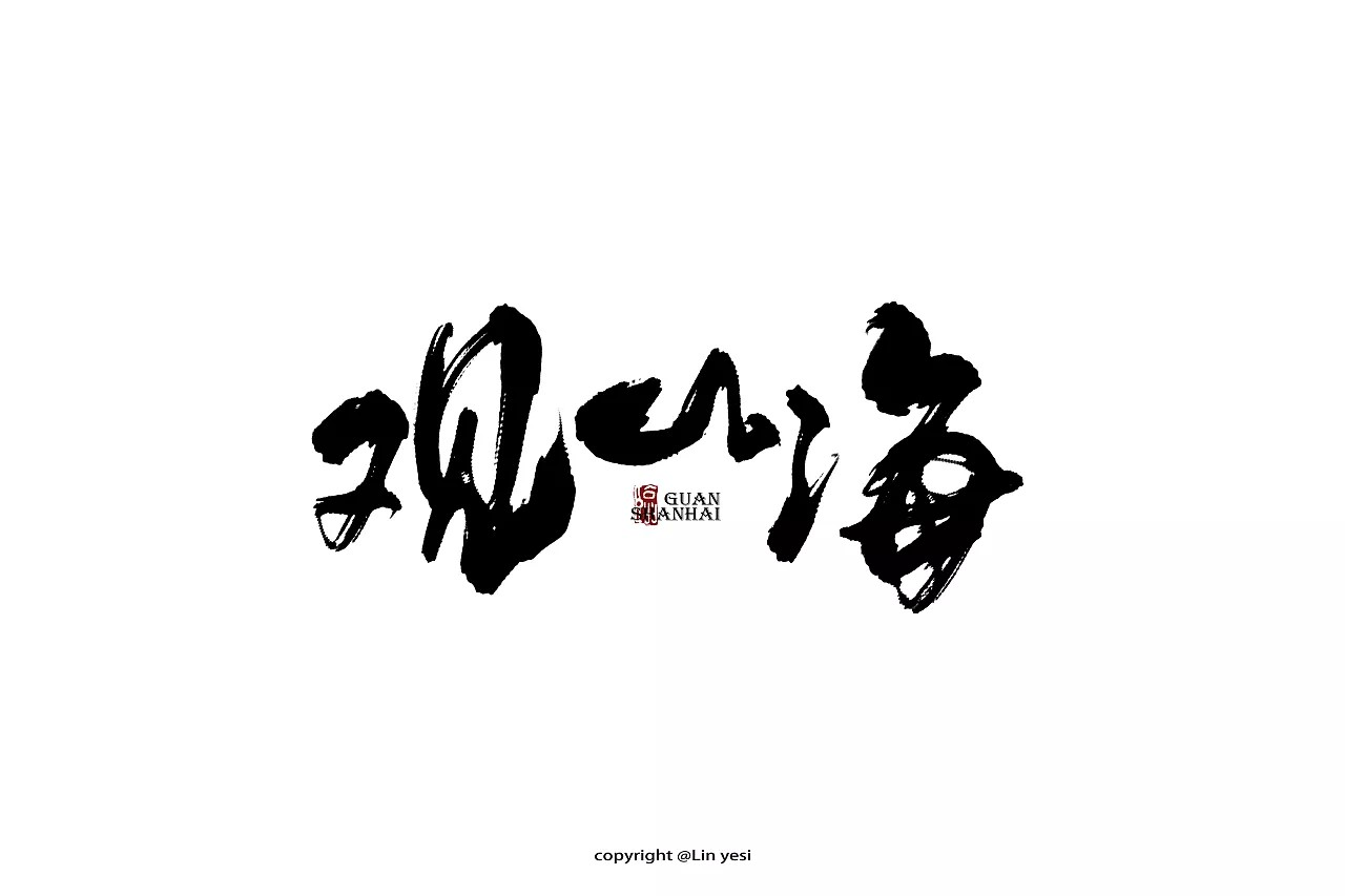 chinesefontdesign.com 2018 04 04 07 23 34 759988 20P Chinese traditional calligraphy brush calligraphy font style appreciation #132