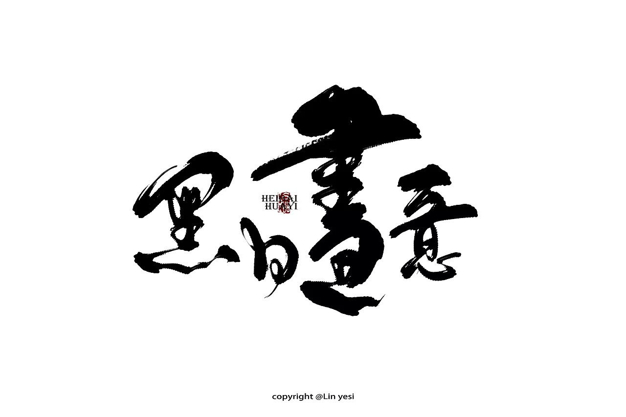 chinesefontdesign.com 2018 04 04 07 23 39 525506 20P Chinese traditional calligraphy brush calligraphy font style appreciation #132