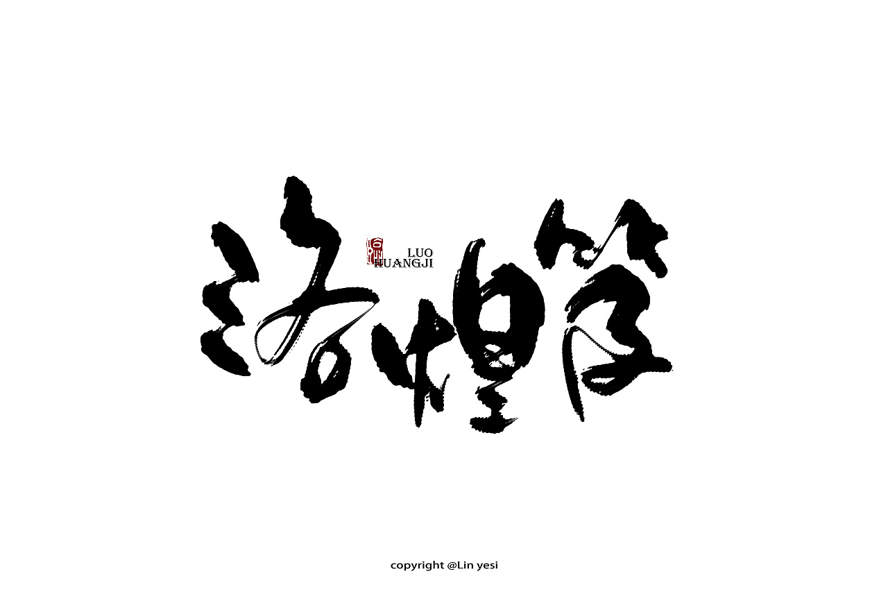 chinesefontdesign.com 2018 04 04 07 23 43 588138 20P Chinese traditional calligraphy brush calligraphy font style appreciation #132
