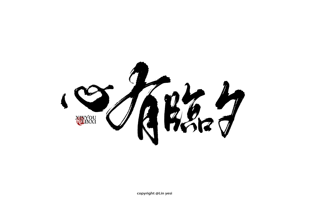 chinesefontdesign.com 2018 04 04 07 23 47 251619 20P Chinese traditional calligraphy brush calligraphy font style appreciation #132