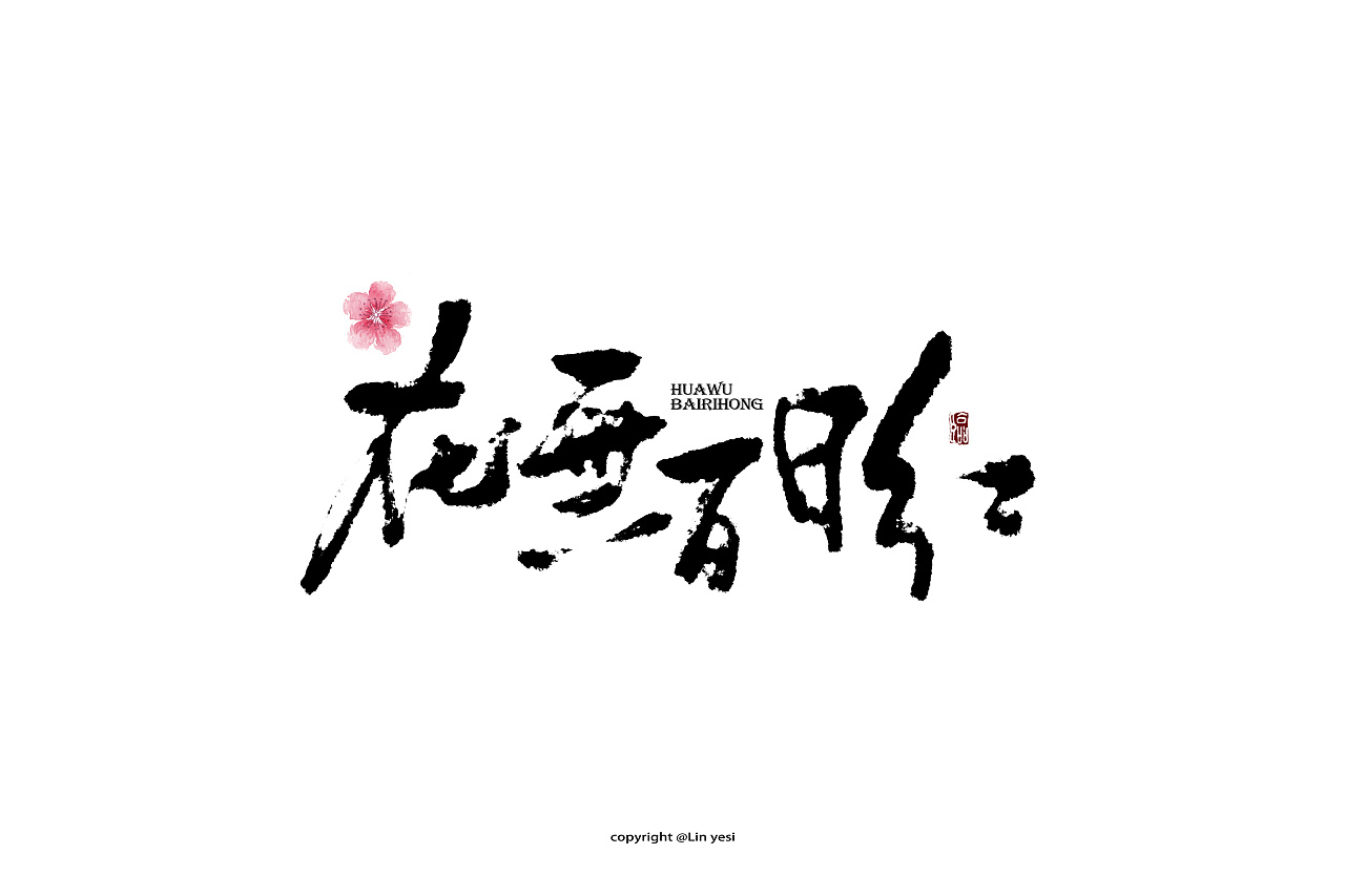 20P Chinese traditional calligraphy brush calligraphy font style appreciation #132