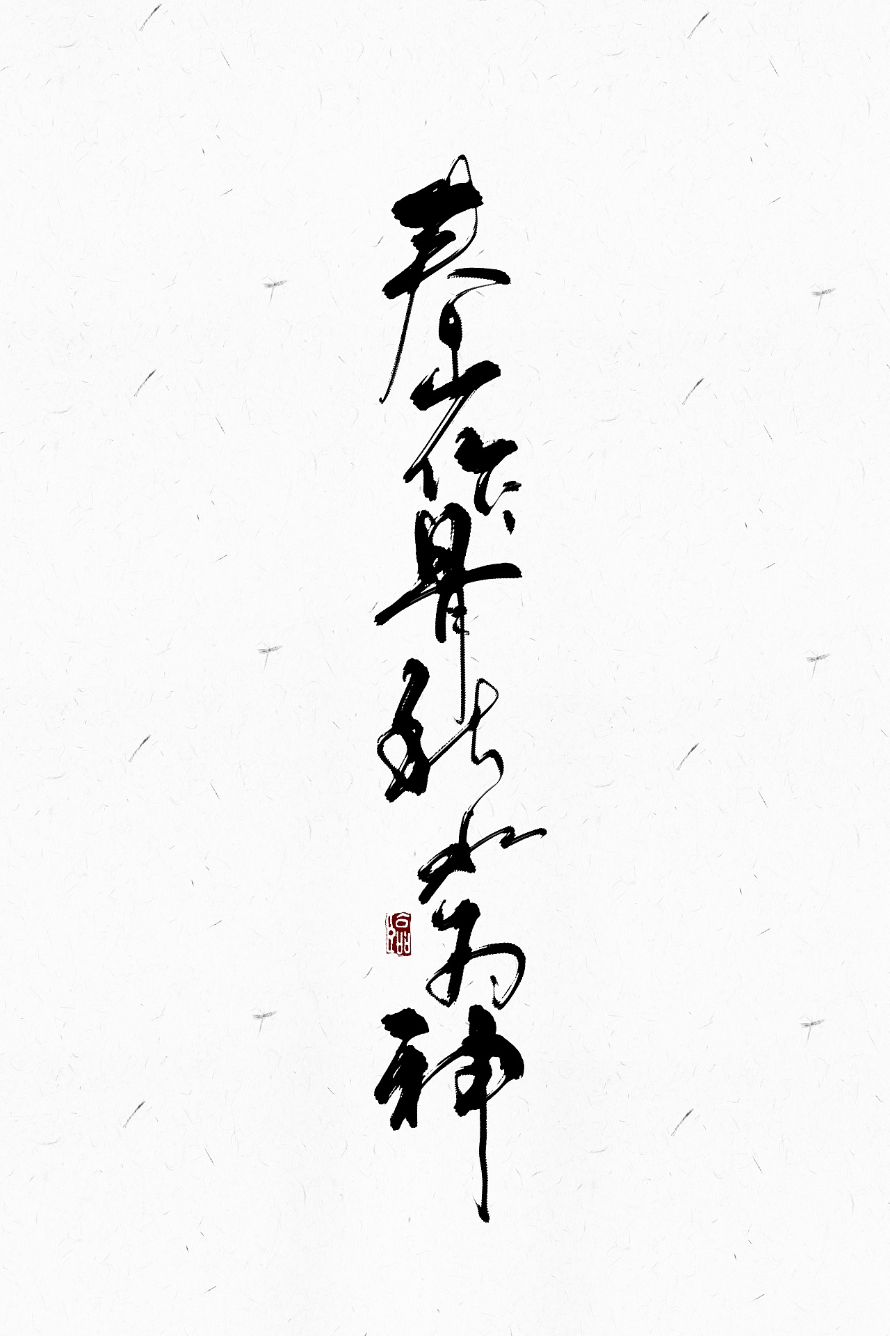 chinesefontdesign.com 2018 04 04 07 26 48 653231 20P Chinese traditional calligraphy brush calligraphy font style appreciation #132