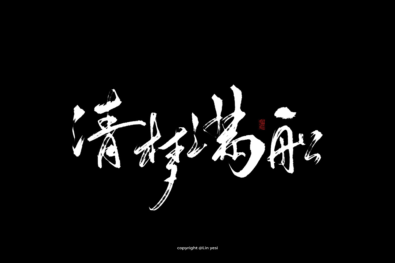 chinesefontdesign.com 2018 04 04 07 26 53 259939 20P Chinese traditional calligraphy brush calligraphy font style appreciation #132