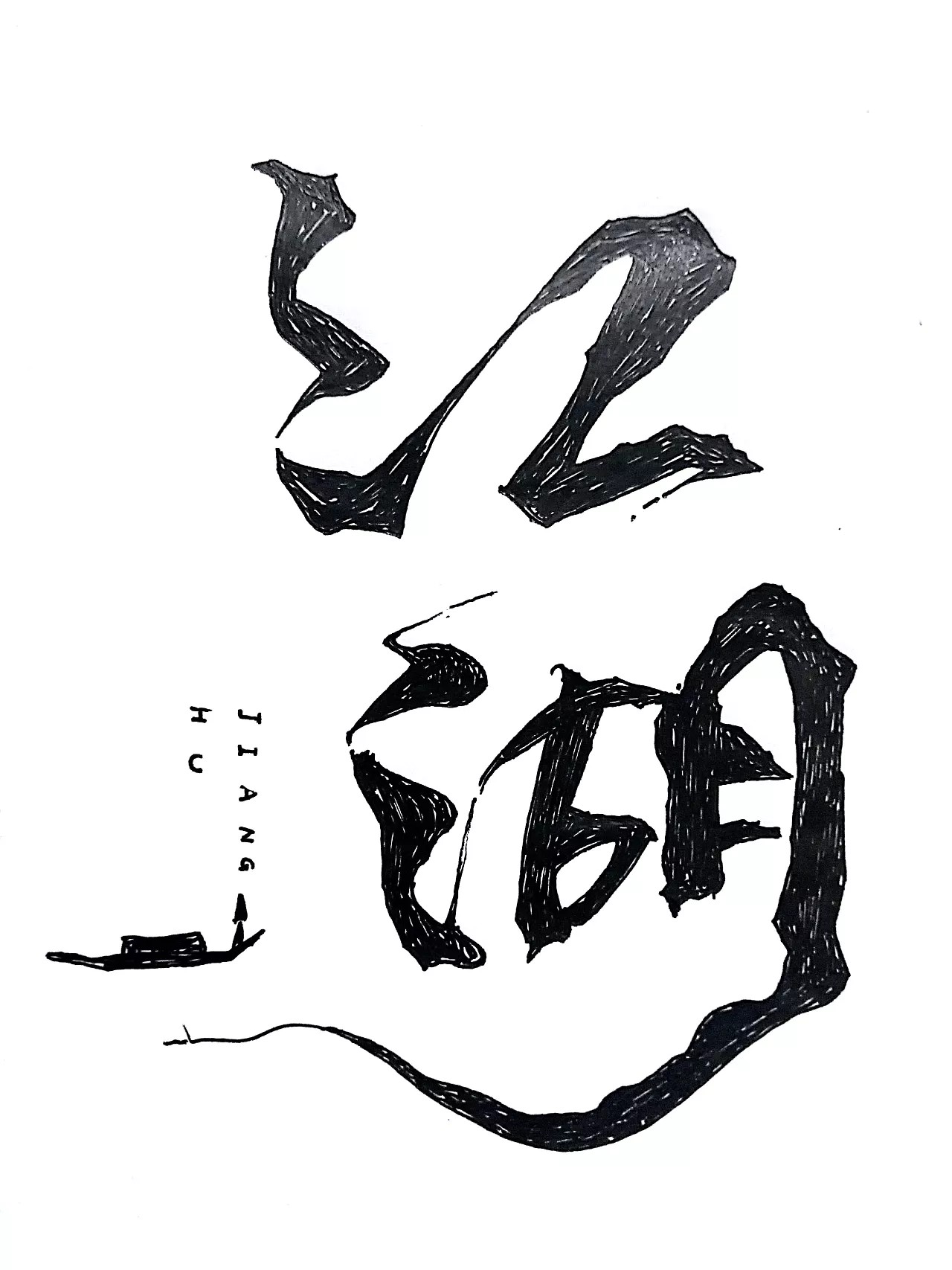 chinesefontdesign.com 2018 04 04 07 28 12 616256 18P Wonderful handwritten art chinese font design