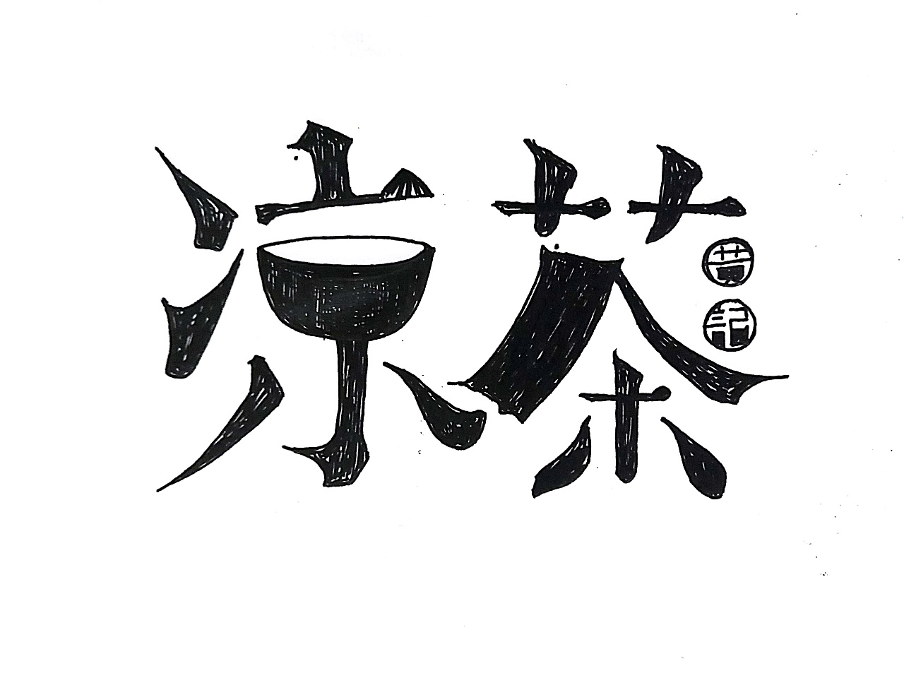 18P Wonderful handwritten art chinese font design