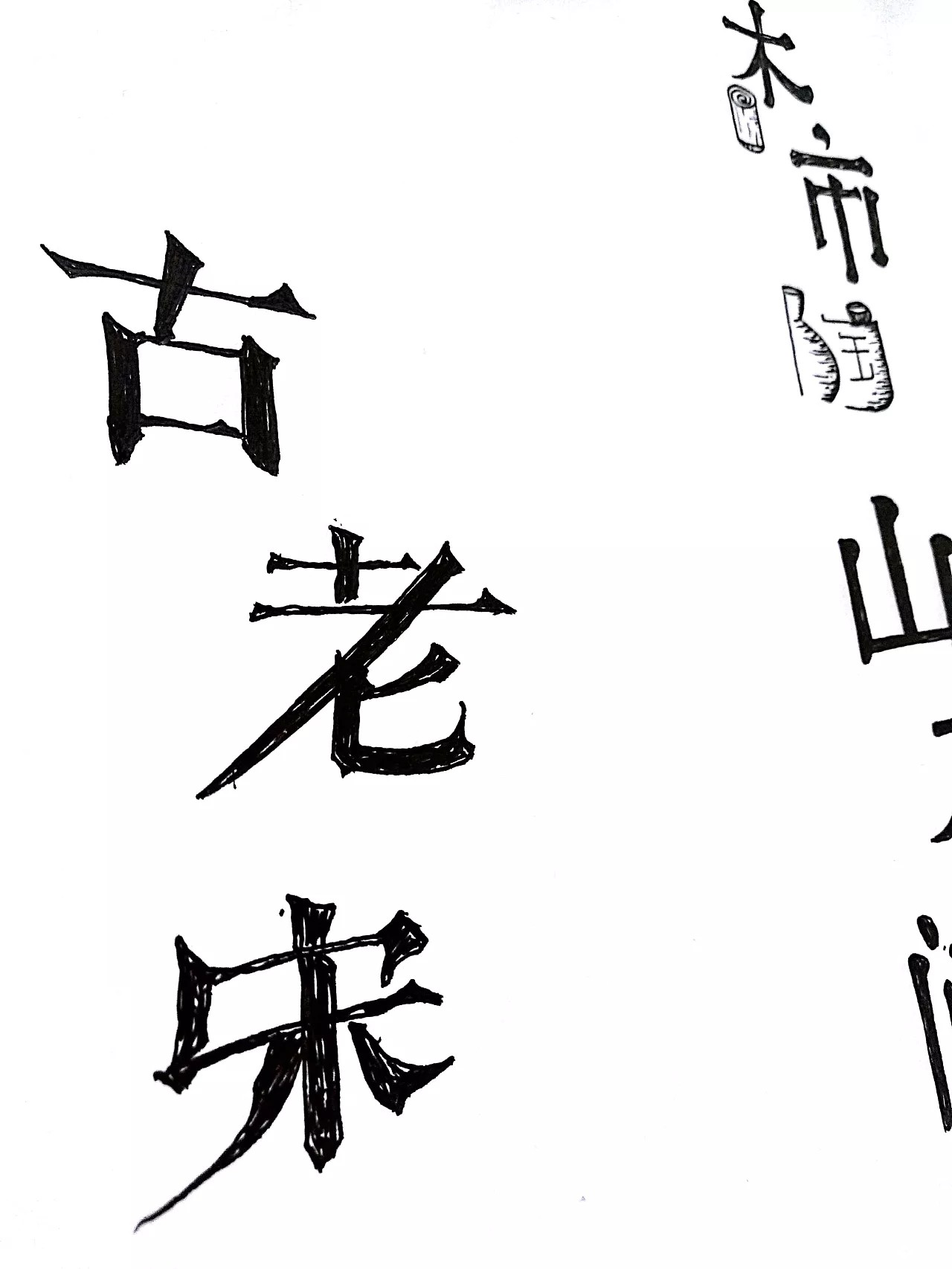 chinesefontdesign.com 2018 04 04 07 29 44 125944 18P Wonderful handwritten art chinese font design