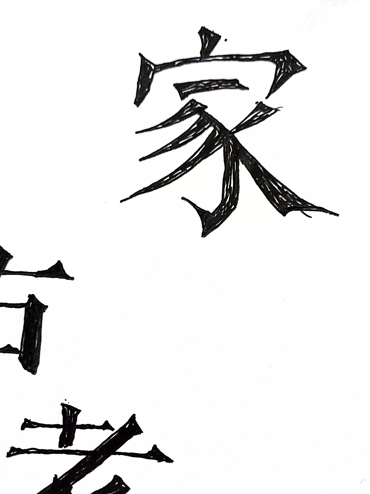 chinesefontdesign.com 2018 04 04 07 29 52 543252 18P Wonderful handwritten art chinese font design