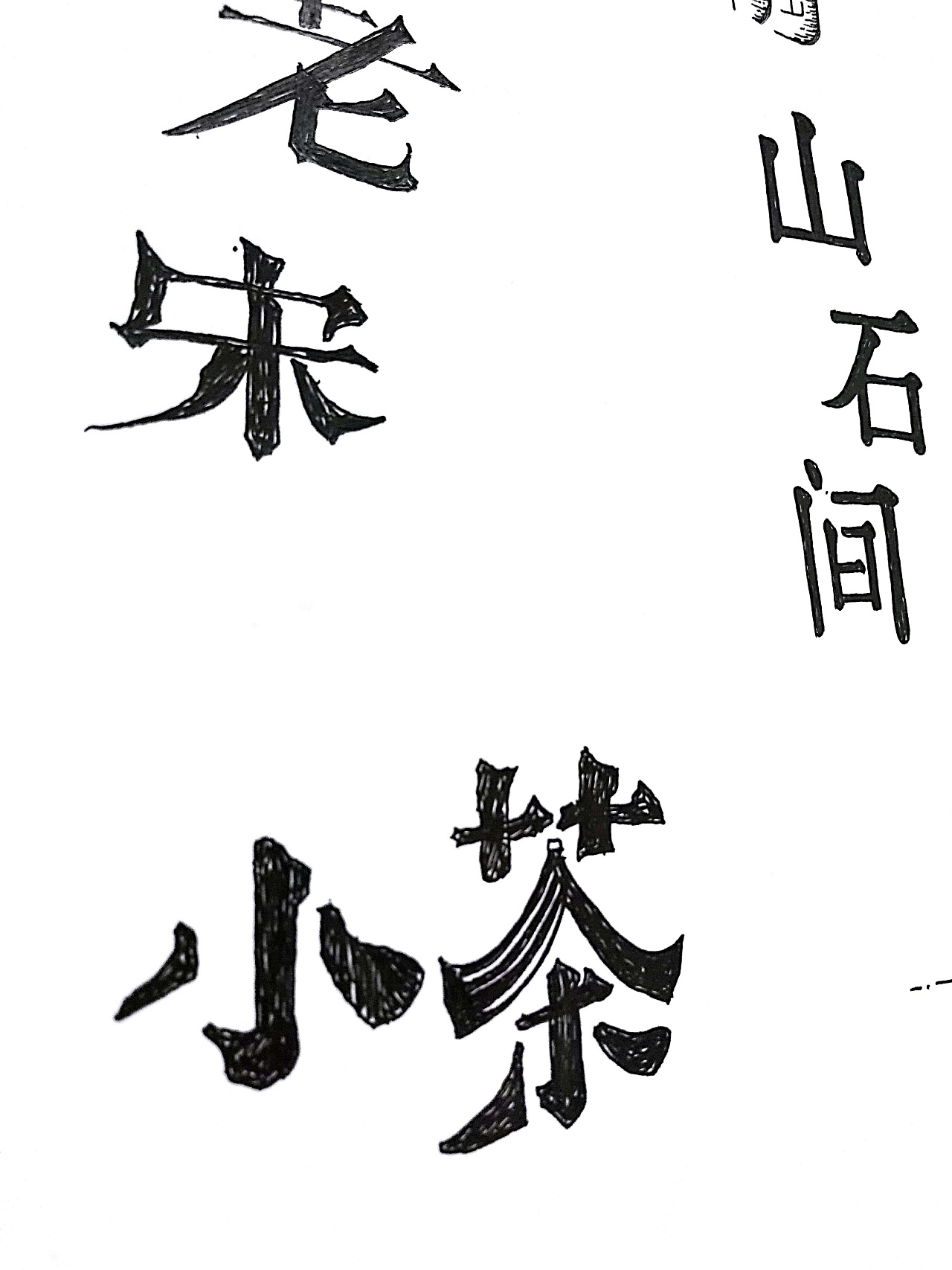 chinesefontdesign.com 2018 04 04 07 29 58 439126 18P Wonderful handwritten art chinese font design