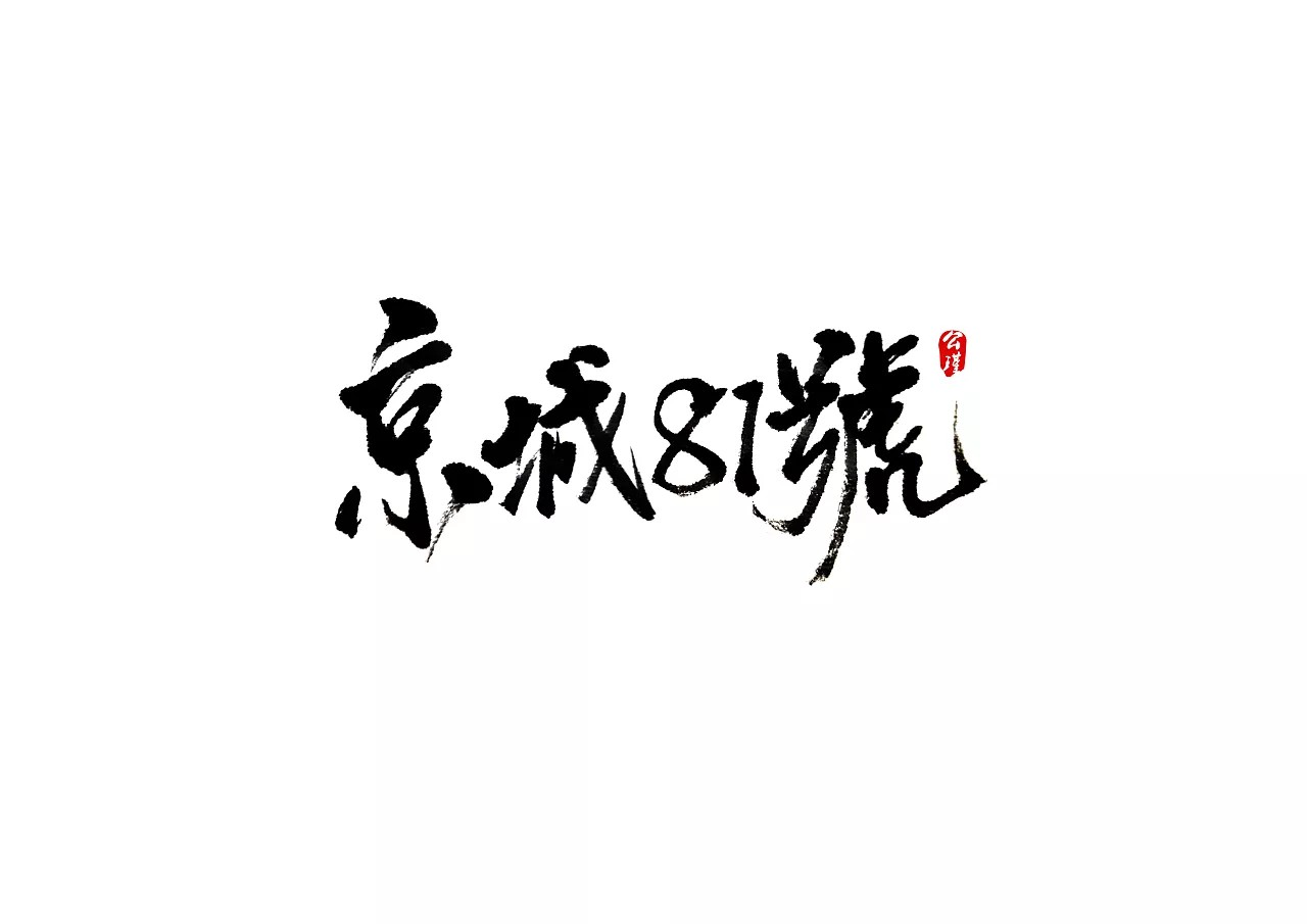 chinesefontdesign.com 2018 04 05 06 15 04 454606 7P Chinese traditional calligraphy brush calligraphy font style appreciation #133