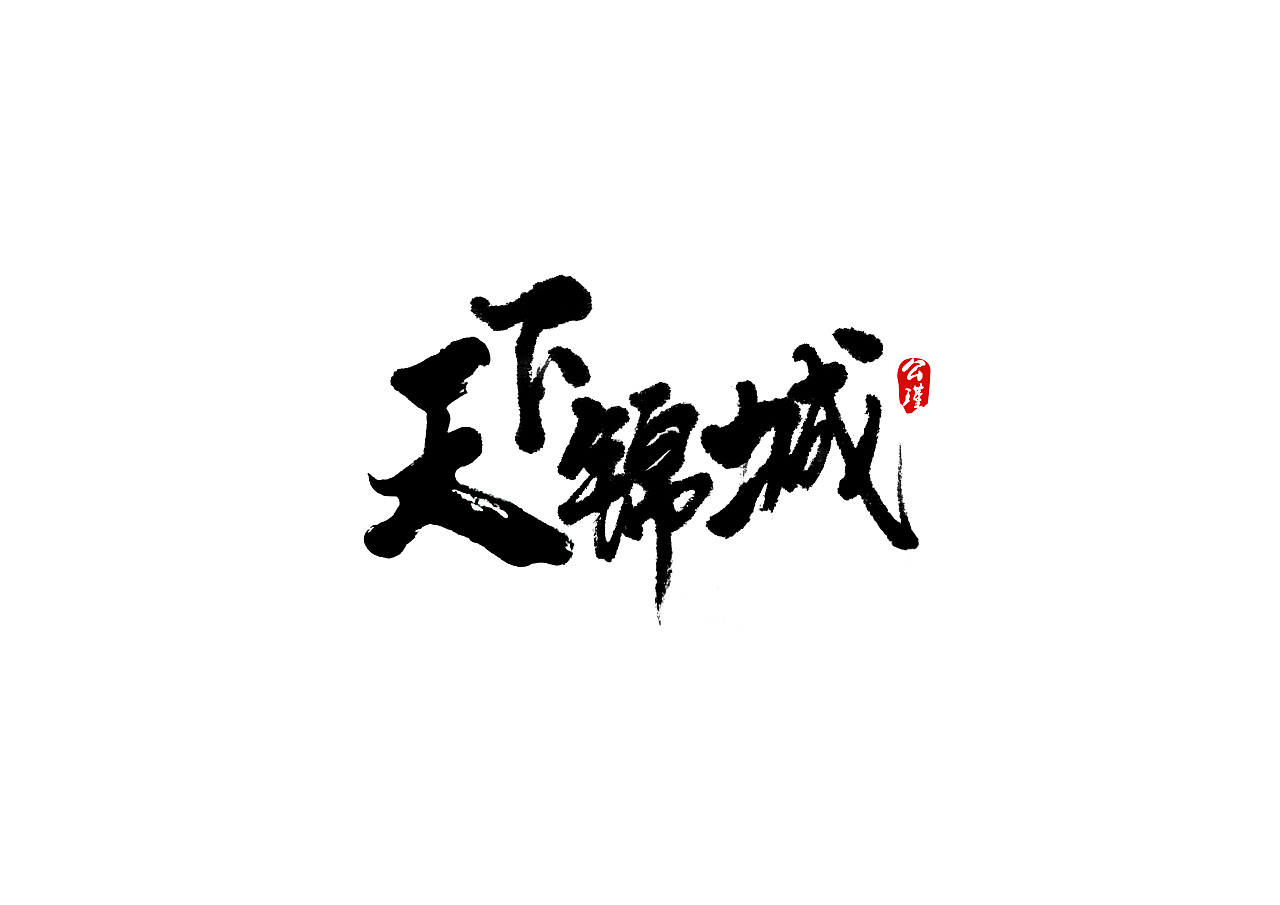 7P Chinese traditional calligraphy brush calligraphy font style appreciation #133