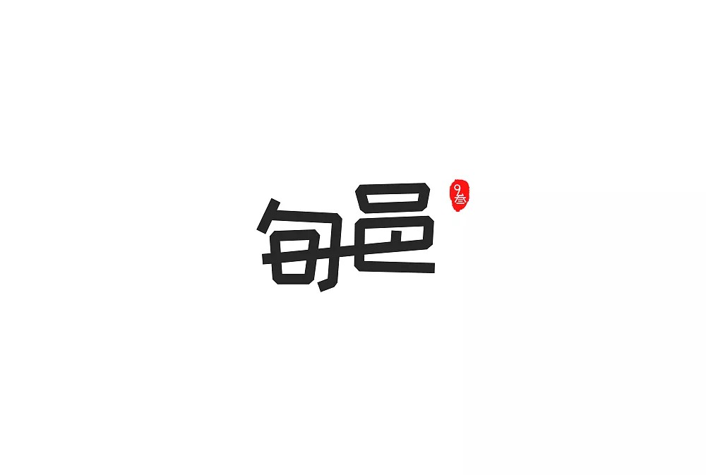 13P Interesting Chinese names Chinese font design