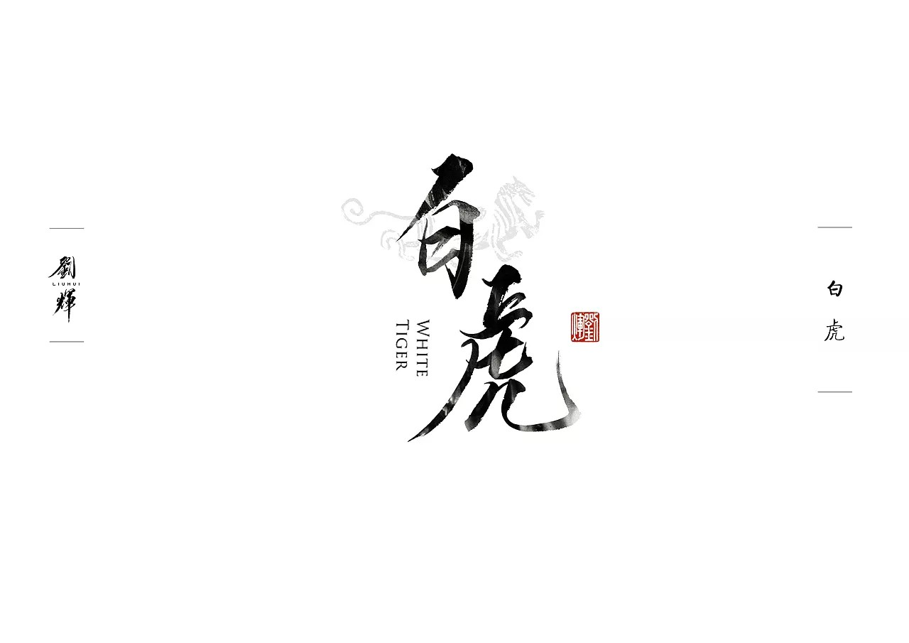 28P Chinese traditional calligraphy brush calligraphy font style appreciation #134