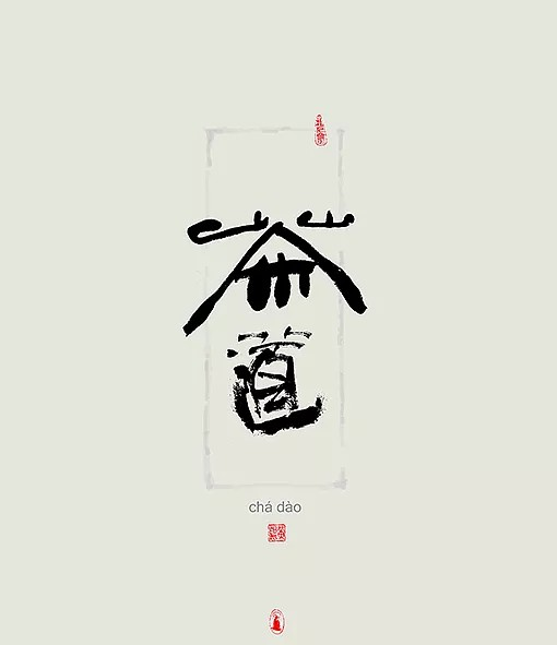 5P Chinese traditional calligraphy brush calligraphy font style appreciation #135