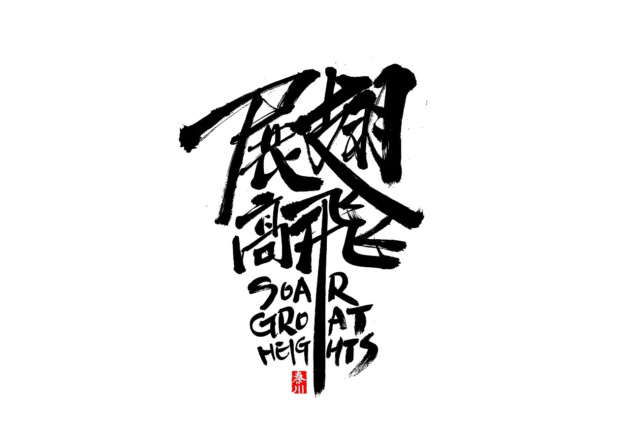 chinesefontdesign.com 2018 04 06 11 37 42 536390 31P Chinese traditional calligraphy brush calligraphy font style appreciation #136