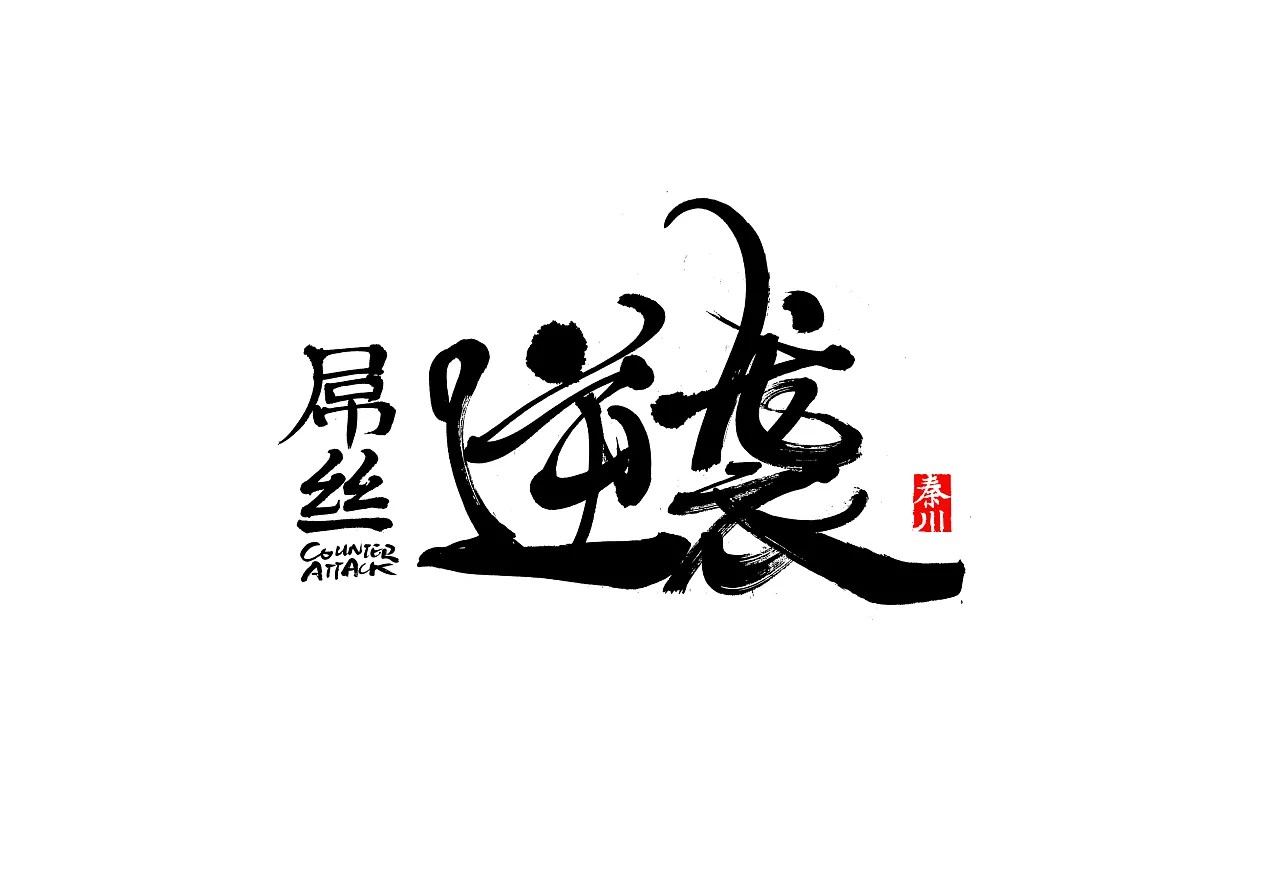 chinesefontdesign.com 2018 04 06 11 37 44 584843 31P Chinese traditional calligraphy brush calligraphy font style appreciation #136