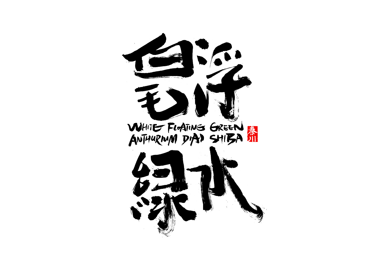 31P Chinese traditional calligraphy brush calligraphy font style appreciation #136