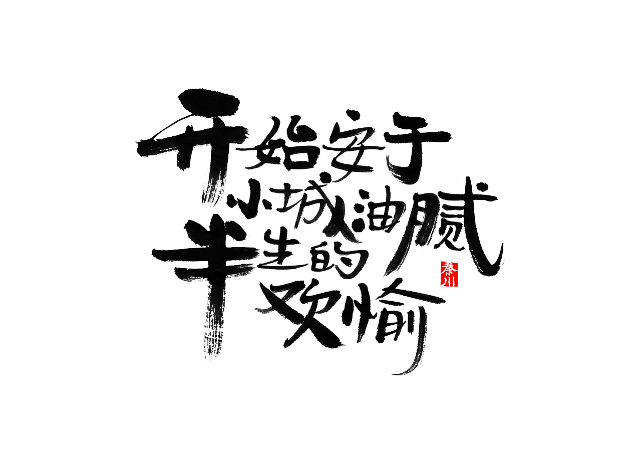 chinesefontdesign.com 2018 04 06 11 37 52 469633 31P Chinese traditional calligraphy brush calligraphy font style appreciation #136