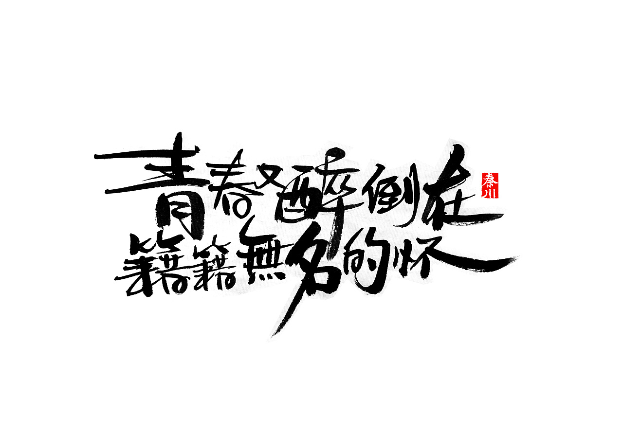 chinesefontdesign.com 2018 04 06 11 37 53 417943 31P Chinese traditional calligraphy brush calligraphy font style appreciation #136