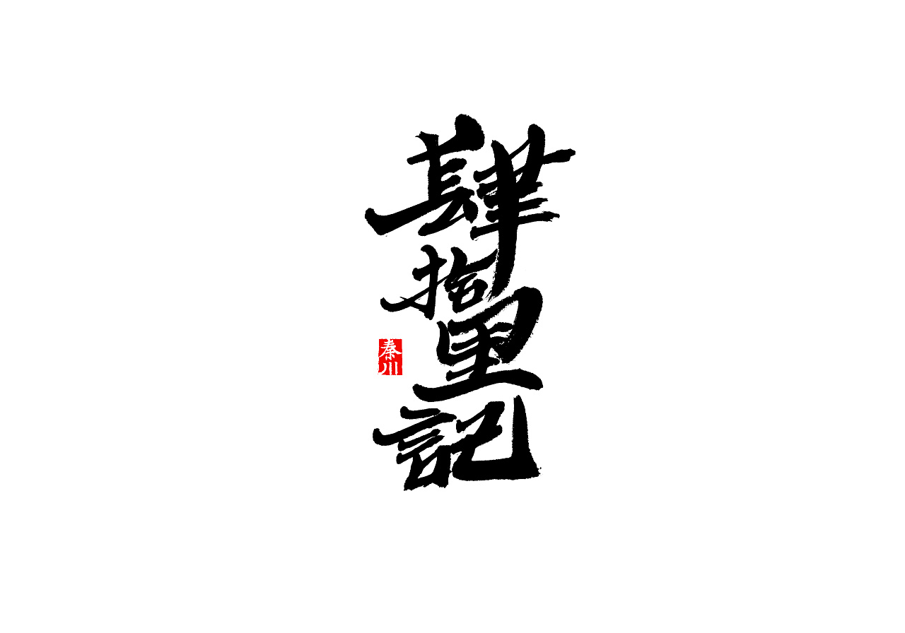 chinesefontdesign.com 2018 04 06 11 38 05 202360 31P Chinese traditional calligraphy brush calligraphy font style appreciation #136