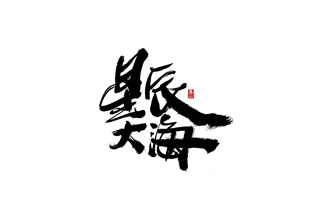 chinesefontdesign.com 2018 04 06 11 38 07 580258 31P Chinese traditional calligraphy brush calligraphy font style appreciation #136