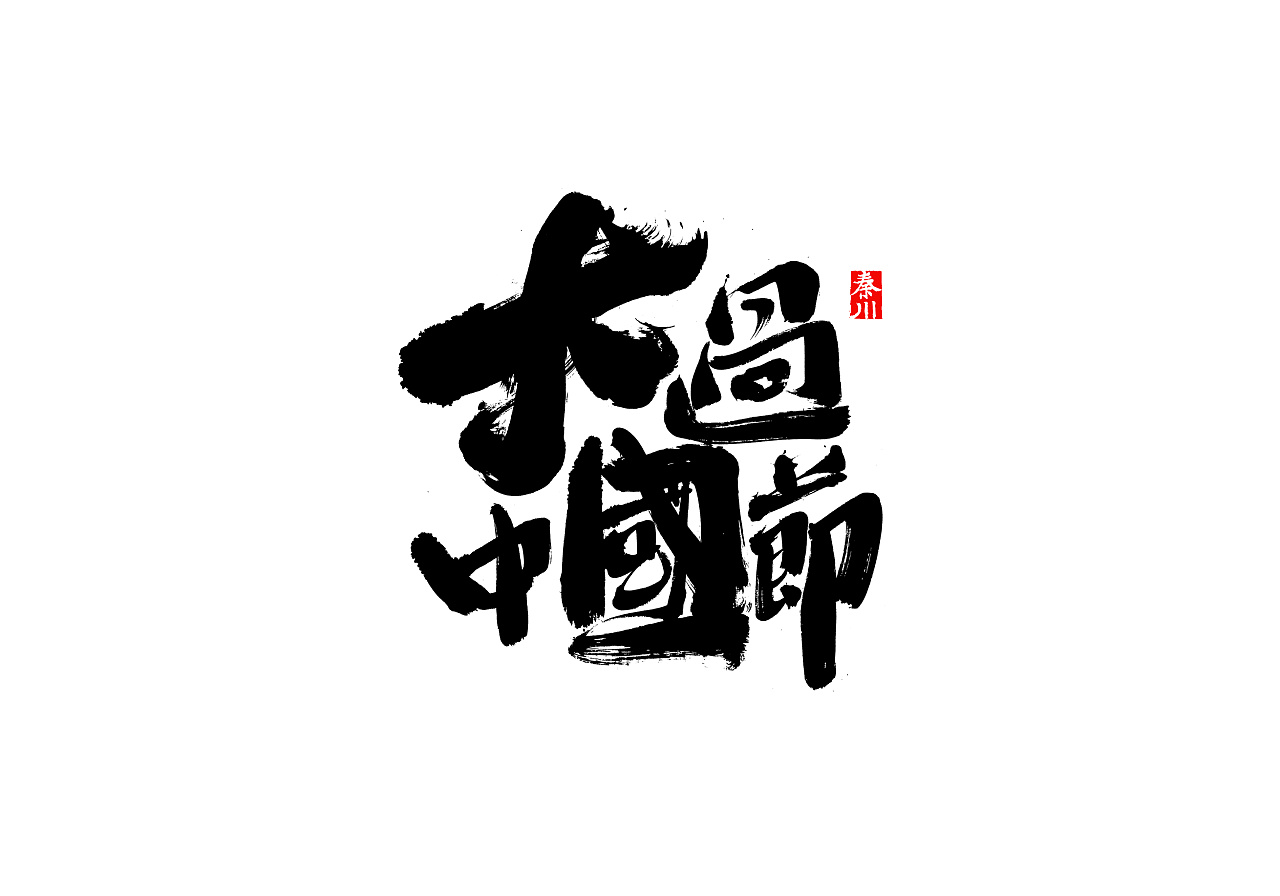 chinesefontdesign.com 2018 04 06 11 38 10 366417 31P Chinese traditional calligraphy brush calligraphy font style appreciation #136